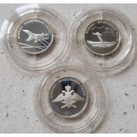 Набор монет. 1 рубль 2009 год. Россия. Военно-воздушные силы. (3 шт.)