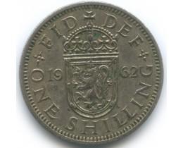 1 шиллинг 1962 год. Великобритания.