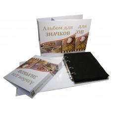 Альбом вертикальный 230х270 мм, с листами для значков на ткани