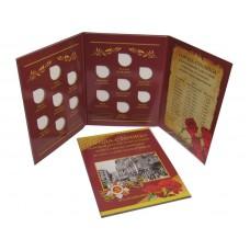Альбом-планшет Города-Столицы освобождённые советскими войсками от немецко-фашистских захватчиков на 14 монет.