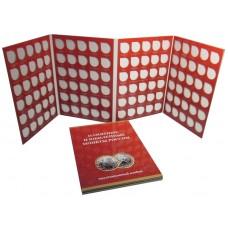 Альбом-планшет под 10 рублей на 120 ячеек, 2000-2022 год (Без монетных дворов)