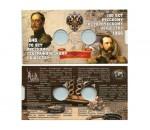 Альбомы и буклеты для 5 рублевых монет Географическое и Историческое общество