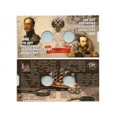 Буклет под монеты 5 рублей 170 лет РГО 1845 г. и 150 лет РИО 1866 г. на 2 монеты
