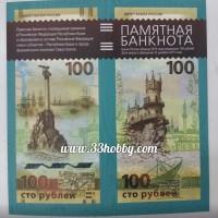Буклет для банкноты 100 рублей 2015 год. Вхождение в состав РФ Республики Крым и города Севастополя.