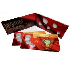 Буклет под юбилейные монеты СССР - 50 лет советской власти (на 5 монет)