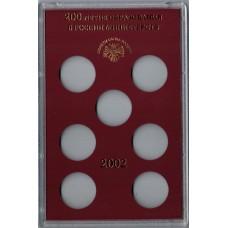 """Буклет для хранения монет """"200-летие образования в России министерств"""", 1802-2002 год (в пластике). 7 монет"""