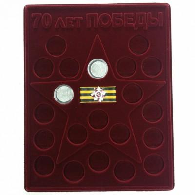 Планшет (222х284х10 мм) для серии монет 70-летие Победы в Великой Отечественной войне 1941-1945 гг. с миниатюрной копией Ордена. Георгиевская лента. Монеты в капсулах Leuchtturm