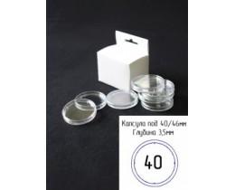 Капсула для монеты 40 мм, внешний d-46 мм (бортики внутри)