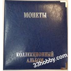 """Альбом для монет """"Оптима Монеты К/55"""" на 369 монет, кожзаменитель."""