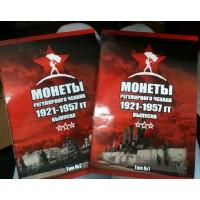 Альбом-планшет для монет РСФСР, СССР регулярного выпуска 1921-1957 гг. (два тома)