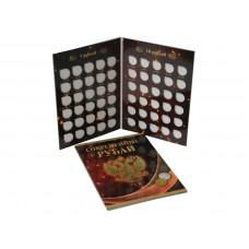 Альбом-планшет под современные рубли с 1997 по 2015 гг. на два монетных двора (10 и 5 рублей)