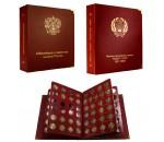 Альбомы для монет СССР и России