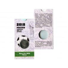 Блистер под монету России 25 рублей 2018 г., Чемпионат мира по футболу (белый)