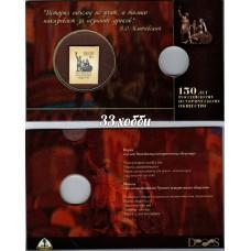 Буклет для монеты 5 рублей 2016 г., посвящённой 150-летию Русского исторического общества + марка
