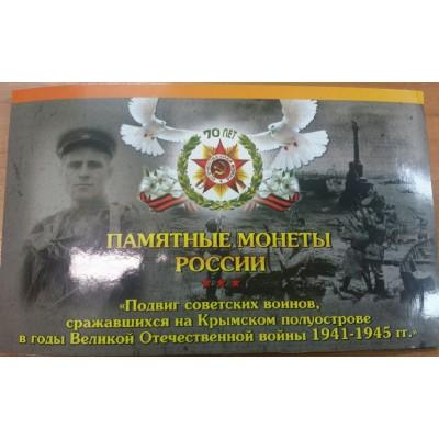Альбом для монет 5 рублей 2015 год Подвиг советских воинов, сражавшихся на Крымском полуострове в годы ВОв 1941-1945 гг.