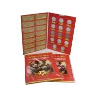 Альбом-планшет Города-Столицы освобождённые советскими войсками от немецко-фашистских захватчиков (14 монет)
