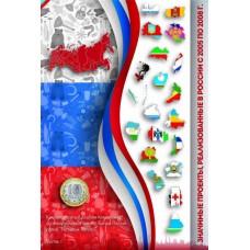 Капсульный альбом для биметаллических монет 10 рублей серии Регионы России (часть 1)