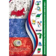 Капсульный альбом для биметаллических монет 10 рублей серии Регионы России (часть 2)
