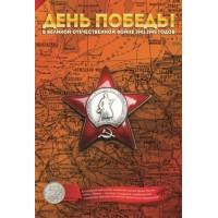 Капсульный альбом для монет серии «Города – столицы государств, освобожденные советскими войсками от немецко-фашистских захватчиков» (14 монет)