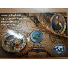 Монета 5 рублей 2015 год, посвящённая 170-летию Русского географического общества, в буклете (цветная эмаль)
