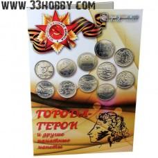 Альбом-планшет для 1 и 2-рублевых монет России серии «ГОРОДА-ГЕРОИ» и других монет.