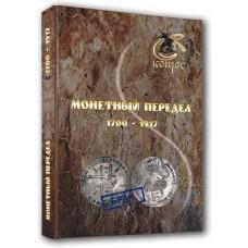Книга Монетный передел 1700-1917 гг. (автор В.Е. Семенов).