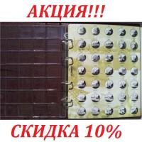 Альбом для монет 25 центов Сша с 1999 по 2012 г.