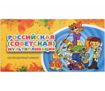 Буклеты под 25 рублёвые монеты серии: Российская (Советская) мультипликация