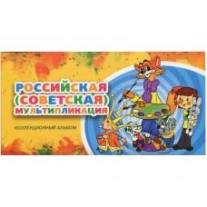 Буклет c блистерами под 25 рублёвые монеты серии: Российская (Советская) мультипликация, на 3 шт.
