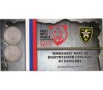 Буклеты под 25 рублёвую монету Чемпионат мира по практической стрельбе из карабина