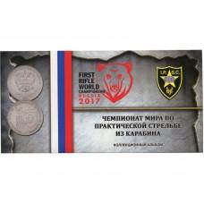 Буклет c блистером под 25 рублёвую монету Чемпионат мира по практической стрельбе из карабина, Россия 2017 г.