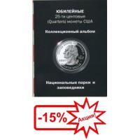 Альбом для монет Юбилейные 25-ти центовые монеты США (Национальные парки)