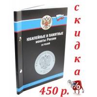 Альбом для 7-ми монет 25 рублей и банкноты 100 рублей Сочи Олимпиады 2014 года