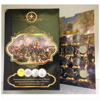 Набор монет в альбоме серии 200 лет победы России в Отечественной войне 1812 года