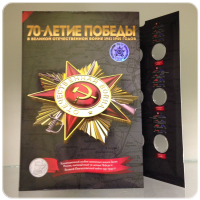 Альбом для 5 рублевых монет серии «70-летие Победы в Великой Отечественной войне 1941-1945 годов»