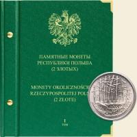 Альбом для монет «Памятные монеты Республики Польша (2 злотых)». 1 том