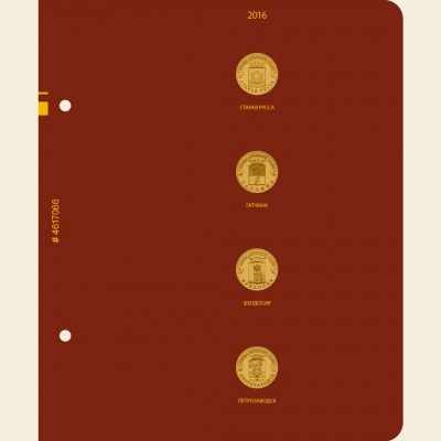 Лист № 6 для альбома «Серия памятных монет России «Города воинской славы» (по годам)