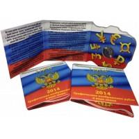 Холдер горизонтальный для монеты России 1 рубль 2014г. Графическое изображение рубля.