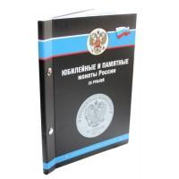 Альбом-планшет для монет и банкноты Сочи Олимпиады 2014 года на 7 монет