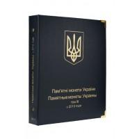 Альбом для юбилейных монет Украина: том III - с 2013 года