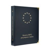 Альбом для монет стран Евросоюза регулярного чекана (без разновидностей на 8 листах)