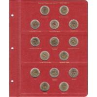 """Лист под серию монет «Красная книга» 1991-1994 г.в. (15 монет) в серии """"КоллекционерЪ"""""""