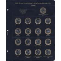 Лист для юбилейных монет XXXI Летних Олимпийских игр в Рио-де-Жанейро 2016 г.