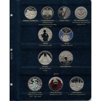 Лист для юбилейных монет Украины 2016-2017 гг., в серии КоллекционерЪ