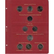 Лист для юбилейных монет России 2016-2017 гг, в серии КоллекционерЪ