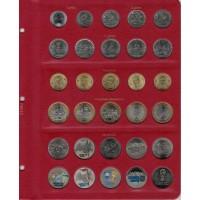 Универсальный лист для монет Российской Федерации, в серии КоллекционерЪ