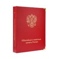 Альбом для юбилейных и памятных монет России (без монетных дворов) № 1