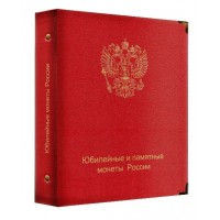 Альбом для юбилейных и памятных монет России (по хронологии выпуска) 8 листов.