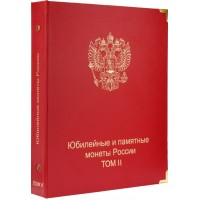 Альбом без листов Юбилейные и памятные монеты России. 2 том