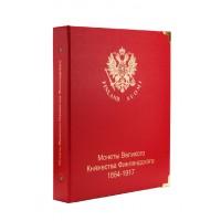 Альбом для монет Великого Княжества Финляндского 1864-1917 гг.